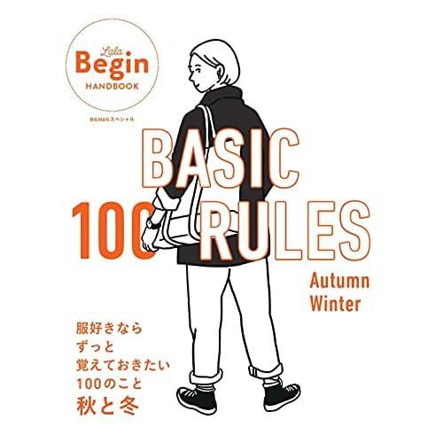 BASIC 100 RULES 表紙画像