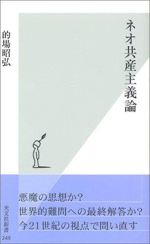ネオ共産主義論 (光文社新書)