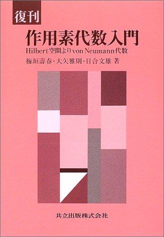 復刊 作用素代数入門―Hilbert空間よりvon Neumann代数