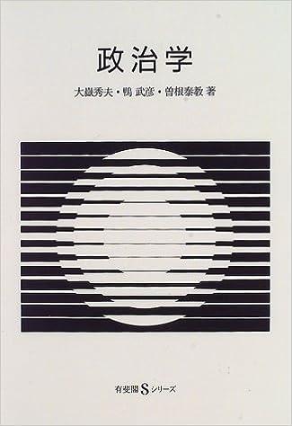政治学 (有斐閣Sシリーズ) | 大...