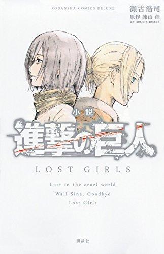 小説 進撃の巨人 LOST GIRLS (KCデラックス)