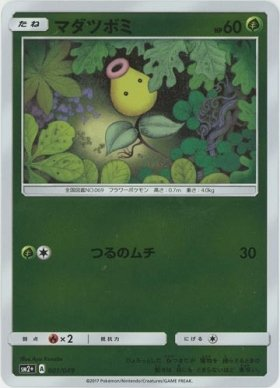 Pokemon TCG / Bellsprout (-) / Facing a New Trial (001/049) / Japanese Single Card