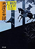 夜の戦士(上) 川中島の巻 (角川文庫)