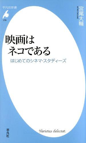 映画はネコである-はじめてのシネマ・スタディーズ (平凡社新書)