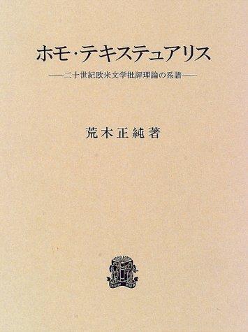 ホモ・テキステュアリス―二十世紀欧米文学批評理論の系譜