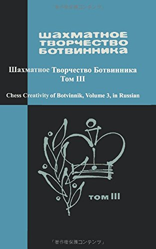 Chess Creativity of Botvinnik Vol. 3 (Volume 3) (Russian Edition) PDF