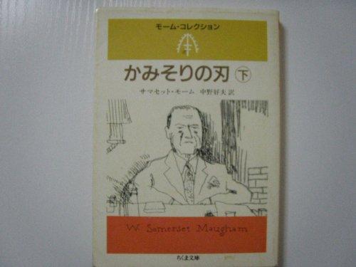 かみそりの刃〈下〉 (ちくま文庫―モーム・コレクション)