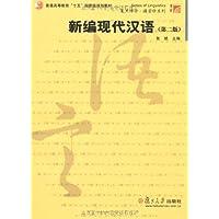 """普通高等教育""""十五""""国家级规划教材•新编现代汉语(第2版)"""