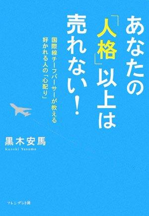 Anata no jinkaku ijō wa urenai : Kokusaisen chīfu for sale  Delivered anywhere in USA