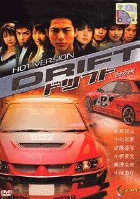 amazoncom drift ii drift 2 japanese movie dvd english