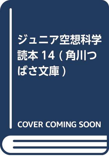 ジュニア空想科学読本14 (角川つばさ文庫)