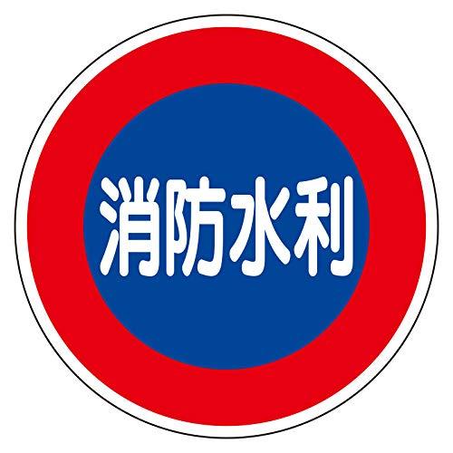 826-51 消防標識 消防水利(平リブタイプ)