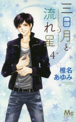 三日月と流れ星 4 (マーガレットコミックス)