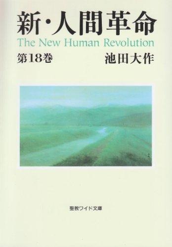 新・人間革命 第18巻 (聖教ワイド文庫 46)