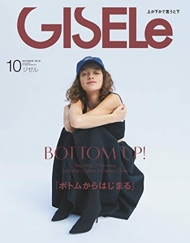 GISELe 2018年10月号 大きい表紙画像