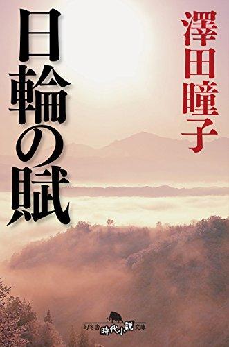 日輪の賦 (幻冬舎時代小説文庫)