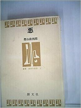 悪 (1977年) (叢書身体の思想〈3〉)   樫山 欽四郎  本   通販   Amazon