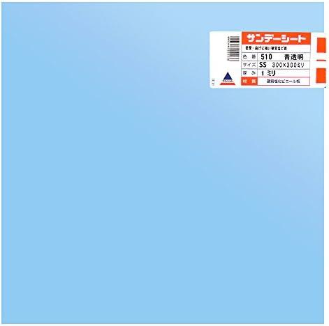アクリサンデー 硬質塩ビ板 透明タイプ サンデーシート 300mm×300mm 板厚 1mm 青透明 510 SS 1