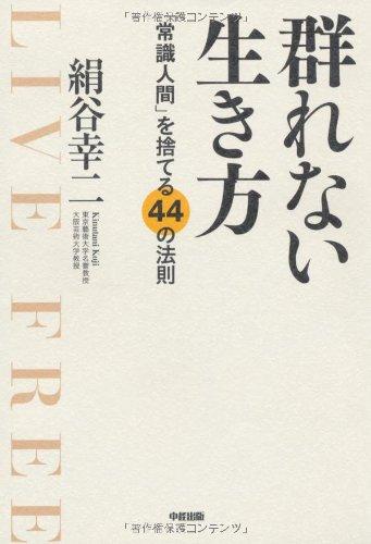 Murenai ikikata : Joshiki ningen o suteru 44 no hosoku. PDF