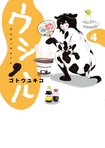 Ushiharu 4 (Big Comics [Special]) (2011) ISBN: 4091842135 [Japanese Import]