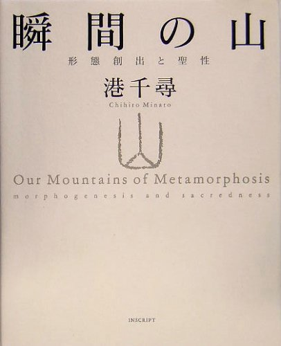 港千尋『風景論 変貌する地球と日本の記憶』   plateau books