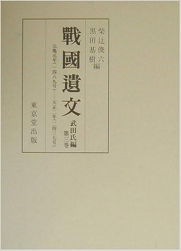 戦国遺文 武田氏編〈第三巻〉 | ...