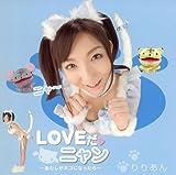Love Da Nyan-Atashiganekonina