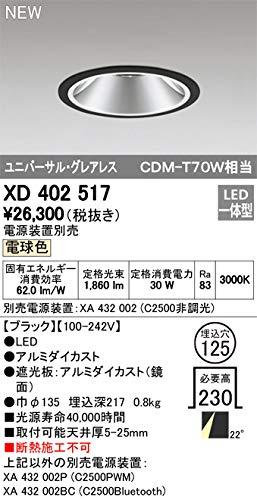 オーデリック/M形ダウンライト XD402517 電源装置別売 B07T94XHKJ