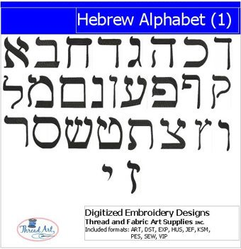 Alphabet Machine Embroidery Designs (Machine Embroidery Designs - Hebrew Alphabet(1))