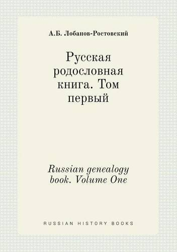 Download Russian genealogy book. Volume One (Russian Edition) ebook