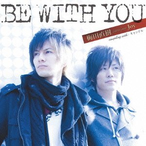 amazon be with you 梅田直樹 featuring joy j pop 音楽