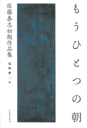 もうひとつの朝 佐藤泰志初期作品集