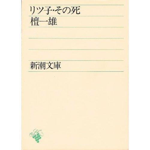 リツ子・その死 (新潮文庫)