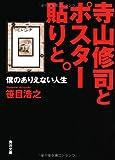 寺山修司とポスター貼りと。 僕のありえない人生 (角川文庫)