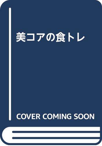 美コアの食トレ(仮)