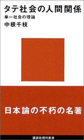 タテ社会の人間関係 (講談社現代新書 105)