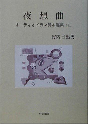 夜想曲―オーディオドラマ脚本選集〈2〉 (オーディオドラマ脚本選集 (2))