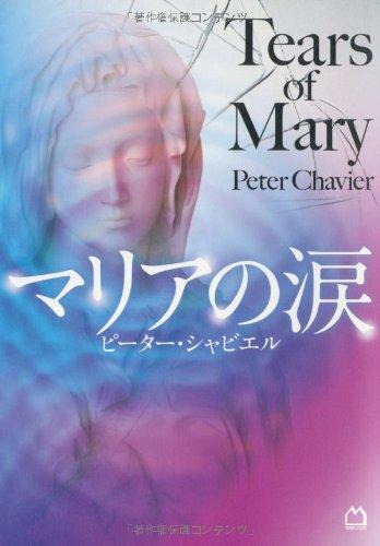 マリアの涙