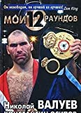img - for Moi Dvenadtsat' Raundov: [My twelve rounds: ] book / textbook / text book