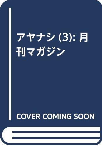 アヤナシ(3) (講談社コミックス月刊マガジン)
