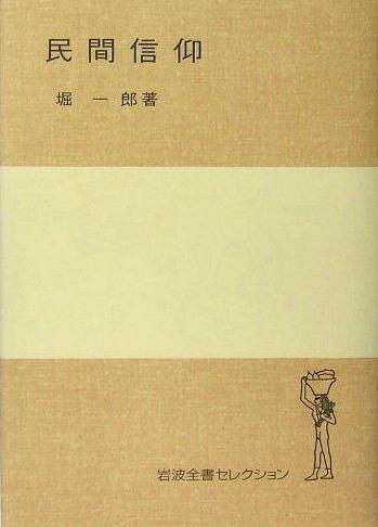 民間信仰 (岩波全書セレクション[I])