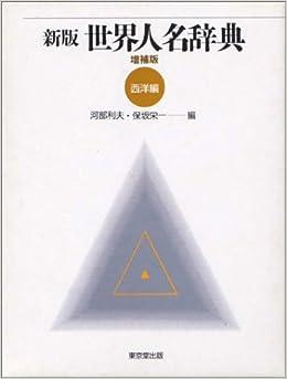 Book's Cover of 新版 世界人名辞典〈西洋編〉 (日本語) 単行本 – 1993/9/1