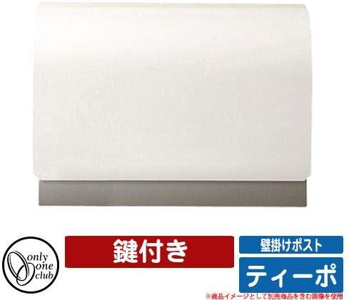 壁掛けポスト ティーポ 鍵付き オプション品別売 カラー:WHホワイト