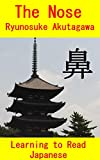 Japanese Short Stories to Learn Japanese