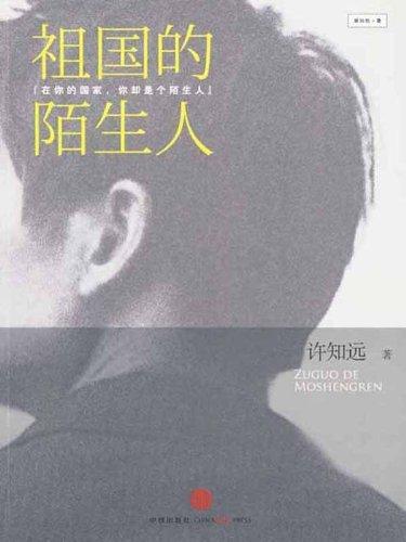 zuguo-de-moshengren-chinese-edition