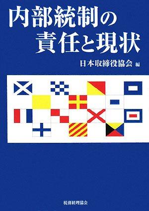 Download Naibu tōsei no sekinin to genjō PDF
