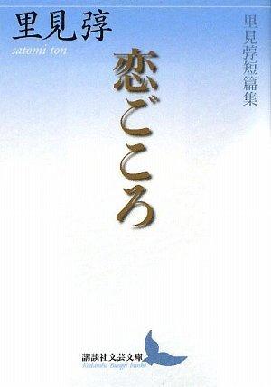 恋ごころ 里見トン短篇集 (講談社文芸文庫)