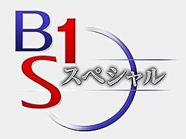 BS1スペシャル(NHKオンデマンド)