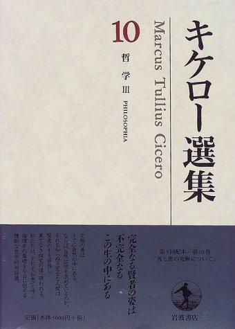 キケロー選集〈10〉哲学III―善と悪の究極について