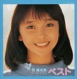 アイドル ミラクルバイブル・シリーズ~コロムビア・アイドル・アーカイブス~原真祐美ベスト